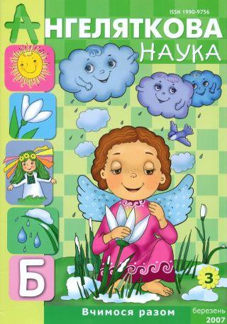 передплатити дитячий журнал малятко