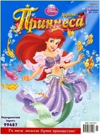 Чарівна принцеса