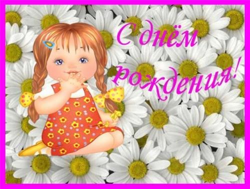 Поздравление для маленькой племянницы