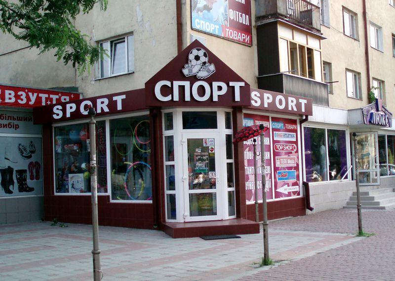 про спорт магазин:
