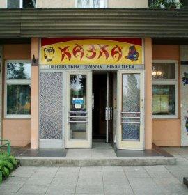 Ужгородська центральна міська бібліотека для дітей