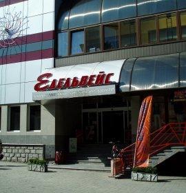 Едельвейс, торговий центр