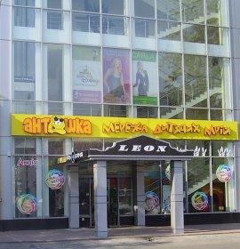 Леон, торгово-розважальний центр