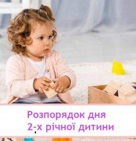 Розпорядок дня дворічної дитини