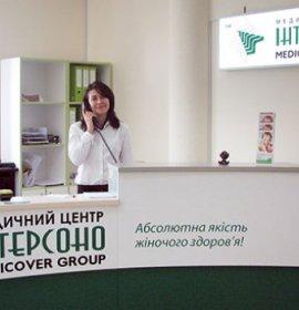 Інтерсоно Медікавер груп, медичний центр