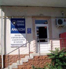 Сінево (SYNEVO), лабораторія