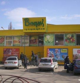Вопак, супермаркет (район пл.Корятовича)