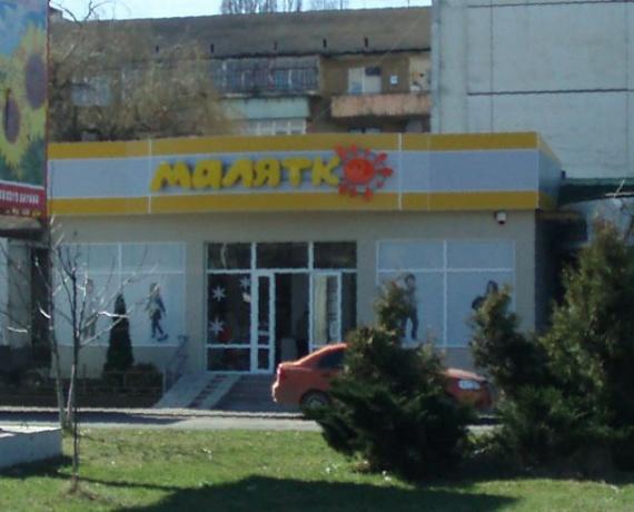 """Магазин """"Малятко"""" Ужгород"""