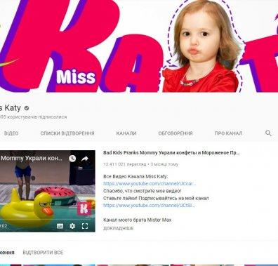 Суперпопулярний відеоблог МісКеті