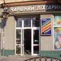 """Магазин """"Чарівний ліхтарик"""" Ужгород"""