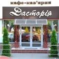 "ТЦ ""Дастор"" Ужгород"